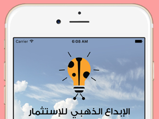 AL EBBDA AL ZAHABI INVESTMENTS iOS APP